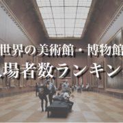 世界の美術館・博物館