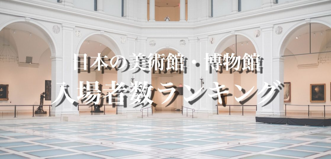 日本の美術館・博物館