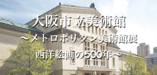 大阪市立美術館メトロポリタン美術館展