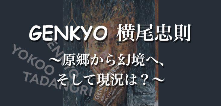 GENKYO横尾忠則〜原郷から幻境へ、そして現況は?〜.001